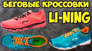 Летние беговые кроссовки Li-ning. Легкие и дышащие. Лучше Nike и Adidas?