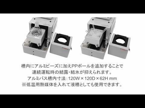 さまざまな容器に対応するアルミバスセットのご紹介