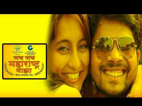 Jay Jay Maharashtra Maza - Marathi Movie Review - Mrunal Kulkarni...