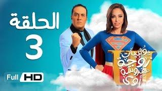 يوميات زوجة مفروسة أوي الجزء 3 HD - الحلقة ( 3 ) الثالثة - بطولة داليا البحيرى / خالد سرحان