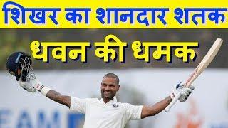 धवन की धमक || Shikhar Dhawan scored his sixth test century || Dhawan Hundred || India vs Sri Lanka
