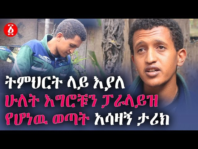 Sad Story Of a young Ethiopian, Who Become Paralysed while in school