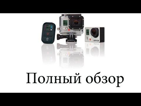 GoPro Hero 3 Black edition - полный обзор.