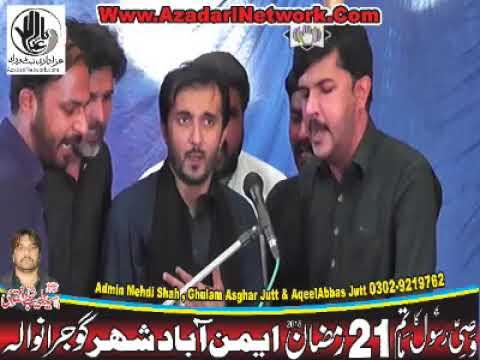Zakir Syed Qamar Abbas Naqvi  21 Ramzan 2018 Eminabad Gujranwala 2