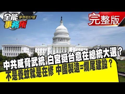 台灣-夢想街之全能事務所-20190109 中共威脅武統 白宮挺台意在總統大選? 不是養蚊就是在修 中國製造=爛尾建設?