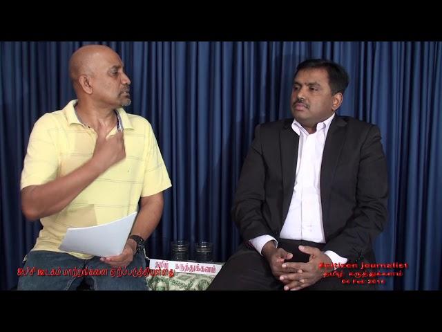 IBC ஊடகததில் மாற்றங்கள் ஏற்ப்பட்டுள்ளது   TULF அரவிந்தன் - த சோதிலிங்கம்