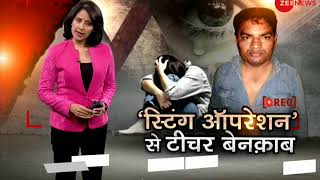 Aapki News: Mobile camera catches private tutor's molest bid on minor girl