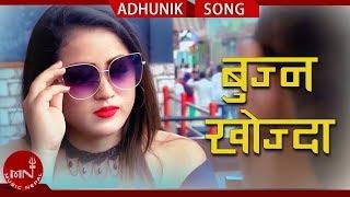 Bujhna Khojda - Birendra Thing Ft. Manoj /Birendra/Rekha & Raj | New Nepali Song 2075/2018