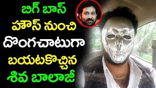 Jr NTR Bigg Boss Telugu | Actor Siva Balaji Left From BIGG BOSS Home With Mask | Top Telugu Media