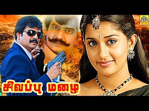 Thiruttuvcd New Tamil Movies Download Thiruttu VCD