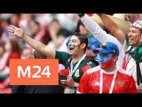 Как футбольные фанаты проводят время в Москве - Москва 24