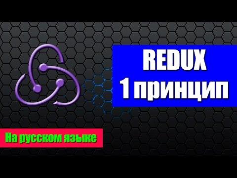 Redux - курс на русском языке. Первый принцип. JS фреймворк.