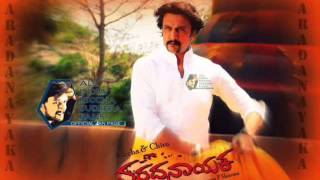Varadhanayaka - Varadhanayaka Kannada Movie Yeno Kane Aagide Full Song.mp4