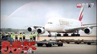 WINIVIDA - ශ්රී ලංකාවට පැමිණි ලෝකයේ විශාලතම ගුවන් යානය A380   Episode 15