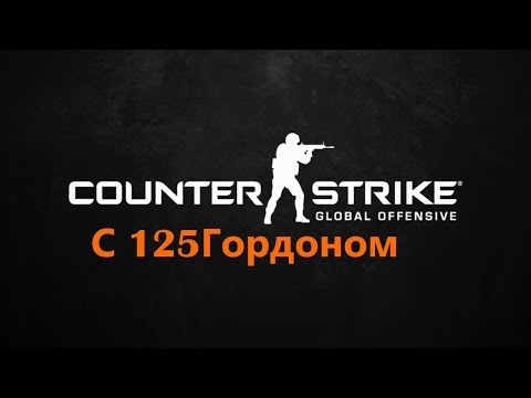 Counter-Strike: Global Offensive Серия 1