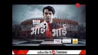 Bhai vs Bhai: Know the reality of Pulwama Encounter