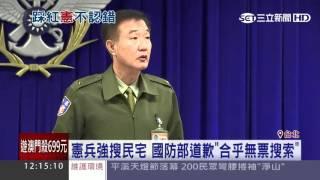 憲兵強搜民宅 國防部道歉「合乎無票搜索」