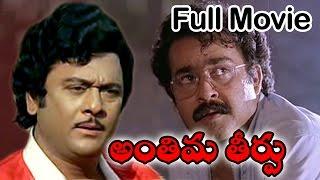 Anthima Theerpu - Anthima Theerpu Telugu Full Length Movie || Krishnamraju, Sumalatha & Suresh Gopi