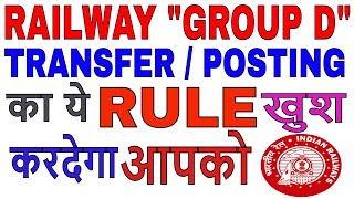Railway Group D Transfer rules 2018 | Indian Railway Mutual Transfer Rules group d allowances हिंदी