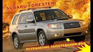 SUBARU FORESTER устранение запотевания и замена блока розжига