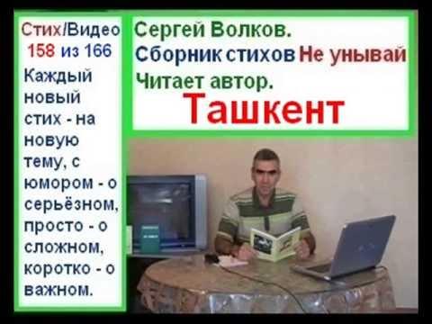 Сергей Волков, стих 158 из 166, Ташкент