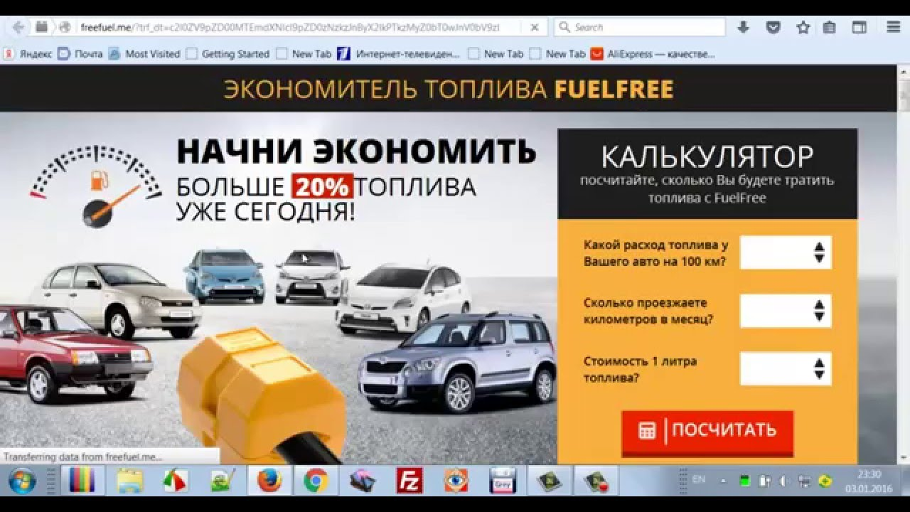 Экономитель топлива fuelfree: развод или правда? Попробуй догадаться сам