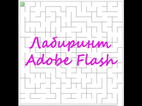 Игра ЛАБИРИНТ в Adobe Flash - Создание проекта #1