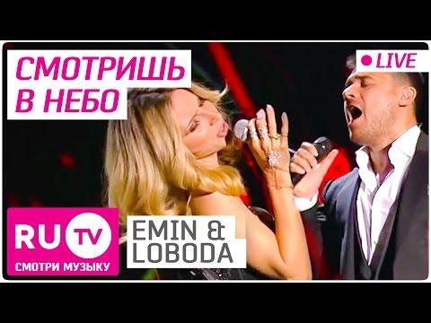 EMIN и Loboda - Смотришь в небо. Премия RU.TV 2015