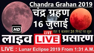 Live - Lunar Eclipse 2019: Chandra Grahan 2019 Live Streaming 16 जुलाई 2019 , Video यहां देखें