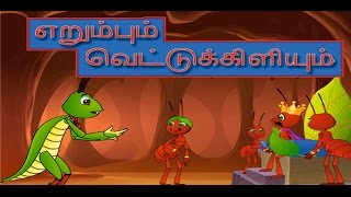 Ant and the Grasshopper Stories for Kids in Tamil