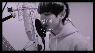 Hug Me - V, J-hope cover. 1hour