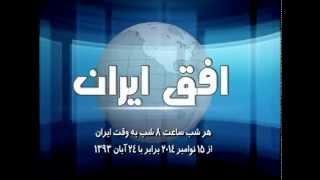 خبر آغاز به کار شبکه تلویزیونی افق ایران