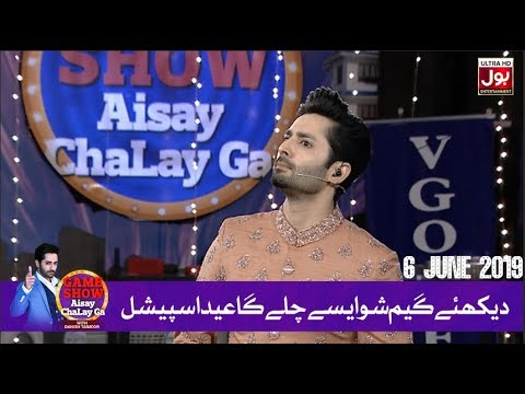 Game Show Aisay Chalay Ga Eid Special Day 2 | 6 June | Danish Taimoor Show