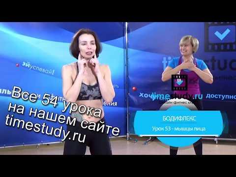 КАК ПОДТЯНУТЬ МЫШЦЫ ЛИЦА бодифлекс анонс урока 53 на timestudy.ru