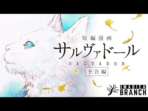 【bisen広報】短編漫画「サルヴァドール」Youtubeにて公開!