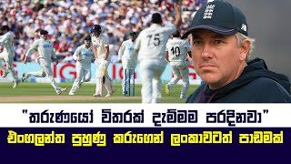 A lesson for Sri Lanka from the England coach