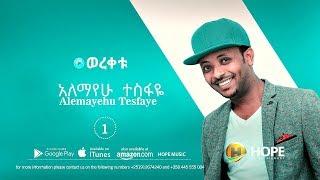 Alemayehu Tesfaye - Wereketu (Ethiopian Music)