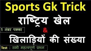 Sports GK Trick :  राष्ट्रिय खेल  और  खिलाडियों की संख्या