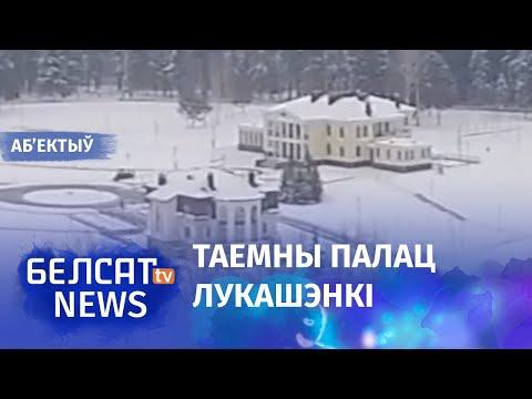 Раскрылі новую рэзідэнцыю Лукашэнкі | Nowa rezydencja Łukaszenki | Резиденции Лукашенко