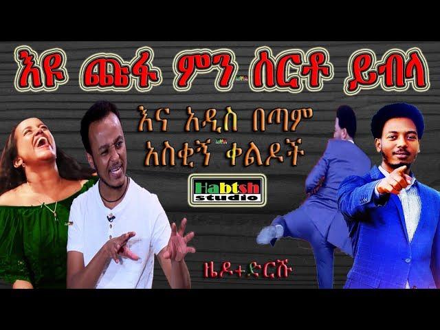 "Comedian Zedo Funny Comedy ""Men Serto Yebla"""