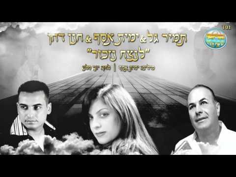 לנצח נזכור - ימית אסף - תמיר גל - חנן דהן - קריוקי ישראלי מזרחי