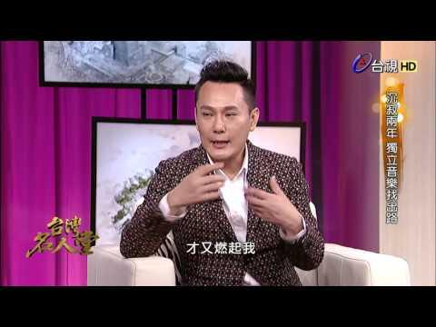 台灣-台灣名人堂-20160320 情歌王子_張信哲