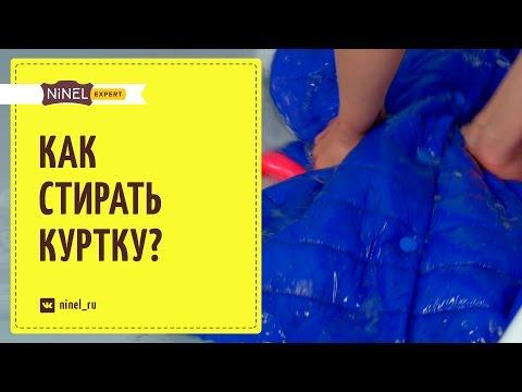 Как стирать вещи из полиэстера - пальто, куртку, платья