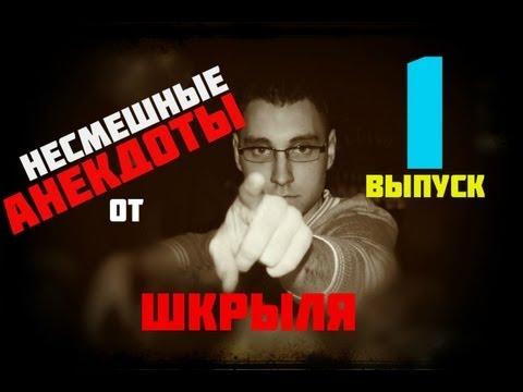 АНЕКДОТЫ ОТ ШКРЫЛЯ Выпуск 1.mp4