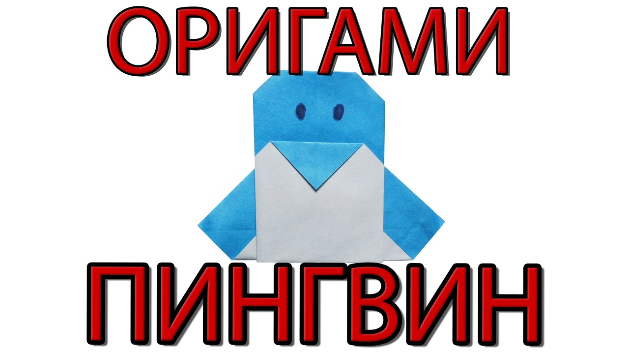 Как сделать оригами пингвина