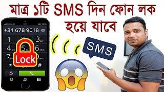 ১টি SMS দিন ফোন লক হয়ে যাবে How to protect your phone by sending SMS | YouTube Bangla