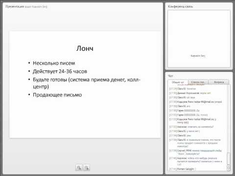 Сергей Капустин - Лончи (вебинар)