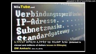 ኢንተርኔት በመዘጋቱ ኢትዮጵያ ላይ የደረሰው ኪሳራ (Internet is closed and millions of dollars losses in Ethiopia) - DW (Oct. 21, 2016)