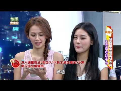 台綜-型男大主廚-20160929 『袁艾菲、王承嫣、AND』美女出馬來搶食!