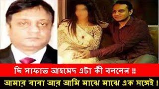 ছি সাফাত আহমেদ এটা কী বললেন !! আমার বাবা আর আমি মাঝে মাঝে এক সঙ্গেই !!  Banani Rape Case update News